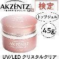 アクセンツ UV/LED クリスタルクリア 45g AKZENTZ UV・LEDライト対応/トップジェル/ジェルネイル技能検定試験/ソークオフジェル