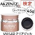 アクセンツ UV/LED クリアジェル 45g AKZENTZ UV・LEDライト対応/トップジェル/ジェルネイル技能検定試験/ソークオフジェル