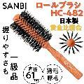 カール&ストレートも 猪毛&豚毛ミックス ロールブラシ サンビー HC-482 14行 直径61mm 日本製 ショートヘア・ボブヘア ヘアアレンジ/美容師/美容院/ヘアセット