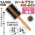 ボブヘアのためのロールブラシ 豚毛&ナイロン MX-602 日本製 サンビー 直径75mm 26行 SANBI ブロー/美容師/ヘアアレンジ/前髪/美容院/くせ毛