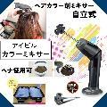 ヘアカラー剤用 アイビル カラーミキサー 自立式 USB充電式 CM-20F05 美容師/理容師/美容院/毛染め/カラーリング/白髪染め/おしゃれ染め/ヘアダイ/ヘナ