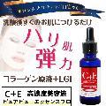高品質 高濃度美容液 ピュアビューエッセンスプロ C+E コラーゲン原液100%+EGF 30ml スキンケア/フェイスケア/美肌/乾燥