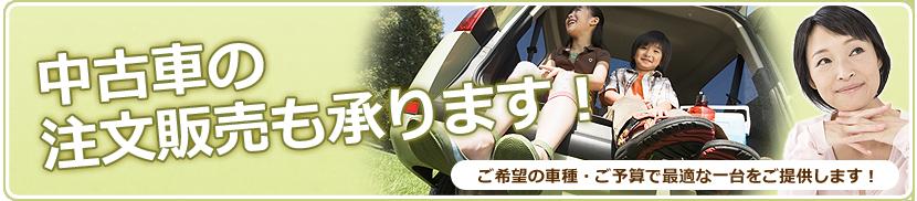 中古車の 注文販売も承ります!ご希望の車種・ご予算で最適な一台をご提供します!