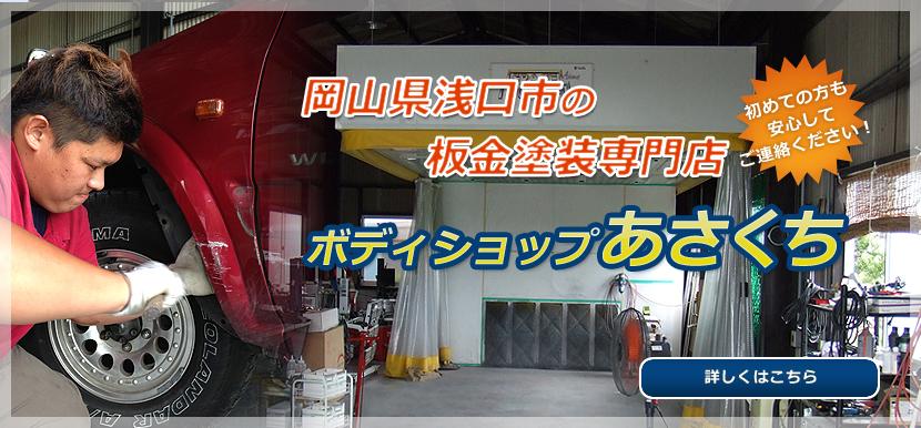 岡山県浅口市に板金塗装専門店 ボディショップあさくち 初めての方でも安心してご連絡ください!