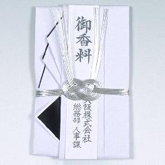 FSU003 (檀紙双銀扇型)