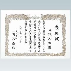 3A04(A3サイズ賞状)