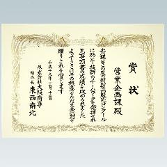 3A15(A3サイズ賞状)