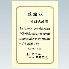 3A33(A3サイズ賞状)