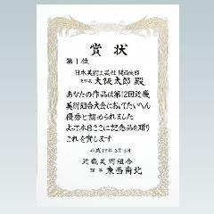 4A21(A4サイズ賞状)