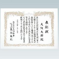 5B02(B5サイズ賞状)