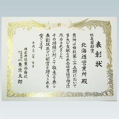 4B05(B4サイズ賞状)