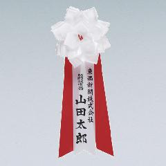 R105(中バラリボン)