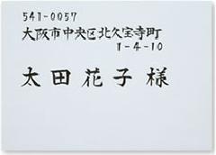 招待状横書き見本   サンプルA