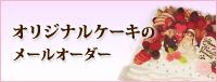オリジナルケーキのメールオーダー