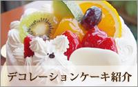 デコレーションケーキ紹介