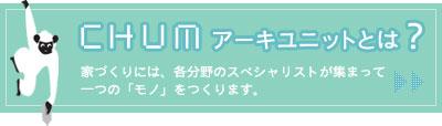 CHUM アーキユニットとは?