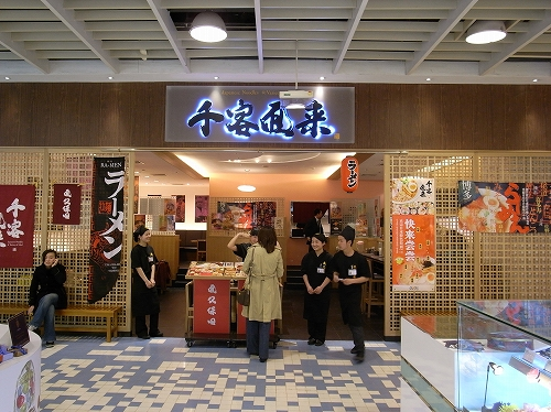 千客麺来 上海店