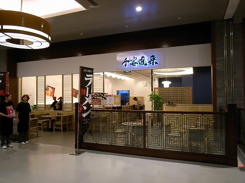 千客麺来 蘇州店