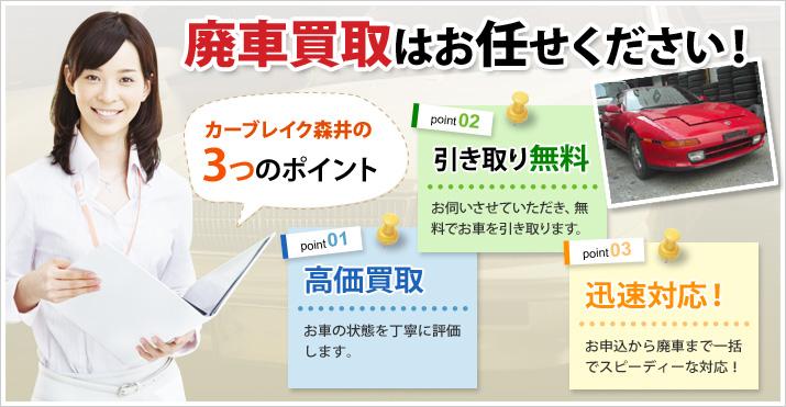 廃車買取(高価買取、引き取り無料、迅速対応)大阪府東大阪市のCar Break Morii