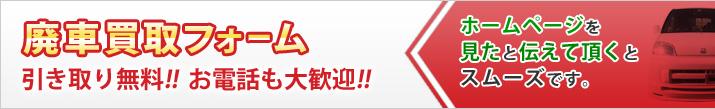 廃車買取フォーム(引き取り無料!!お電話も大歓迎!!)