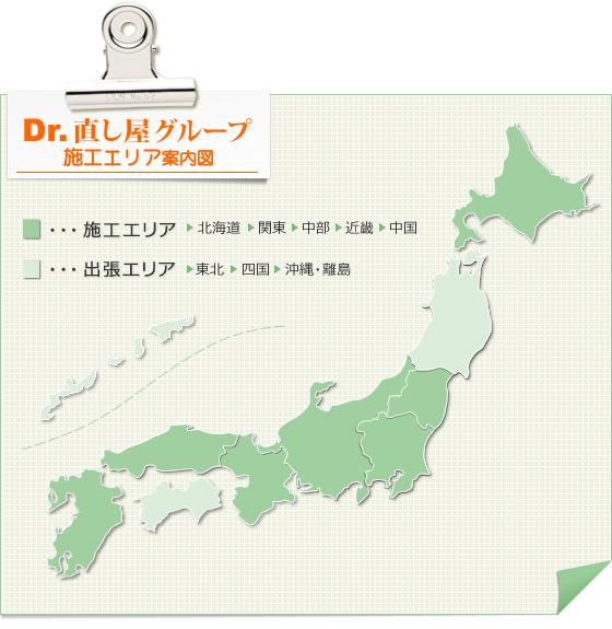 施工エリア案内図