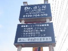 直し屋ショップ江東砂町店open決定!