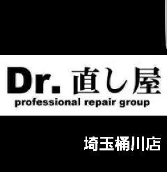 新規グループ店 埼玉桶川店誕生!