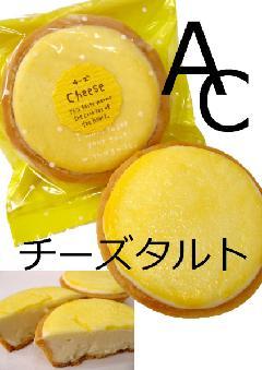 ACチーズタルト