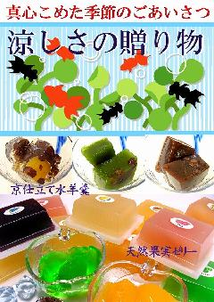 長栄堂の水涼菓