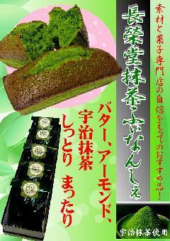 長榮堂抹茶ふぃなんしぇ