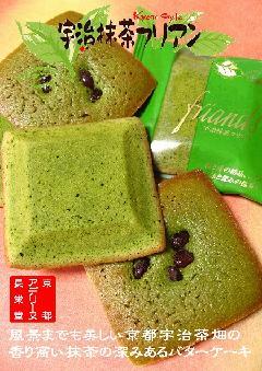 京都宇治抹茶フリアン