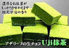 生チョコ Uji抹茶