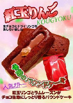 紅玉リンゴのパウンドケーキ
