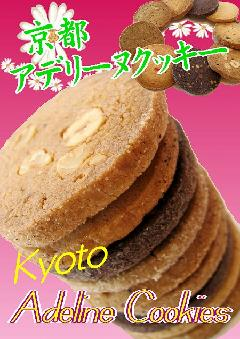 京都アデリーヌクッキー