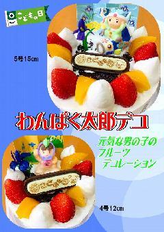端午の節句 デコレーションケーキ