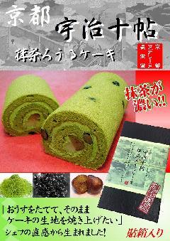 宇治十帖(抹茶ろうるケーキ)