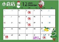 2020年12月小倉店営業日