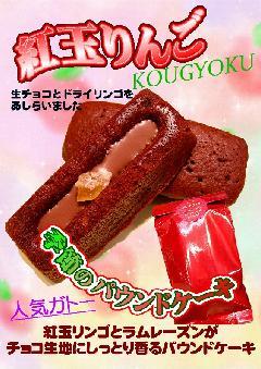 紅玉りんごのパウンドケーキ