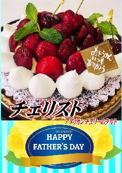 父の日スペシャル