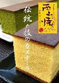 西山焼カステーラ(宇治抹茶)