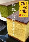 西山焼カステーラ(プレーン&宇治抹茶2本組)