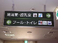 神奈川県逗子市 屋内案内看板