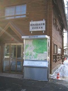 長野県軽井沢 茨城県つくば 交番前 地図案内板