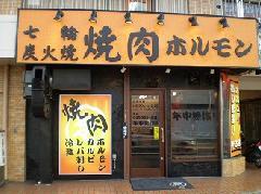 横浜市  切り文字、光る看板、カッティングシート