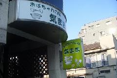 横浜市保土ヶ谷区 お鍋のイラストが デザインから製作・施工まで