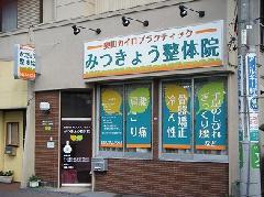 横浜市瀬谷区三ツ境 店舗看板 壁面看板、電飾突出看板、窓装飾、店名表示