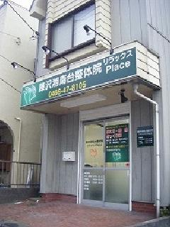 神奈川県藤沢市 新設 店舗看板 デザインから
