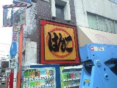 新宿ハンコ店 木彫り かまぼこ文字