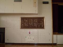 木彫り看板 校歌