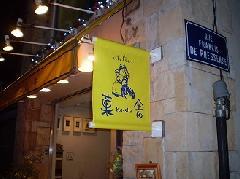 横浜市神奈川区反町 フラッグ 旗 バーも再塗装